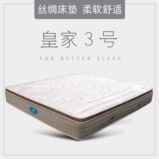 丝绸床垫皇家三号