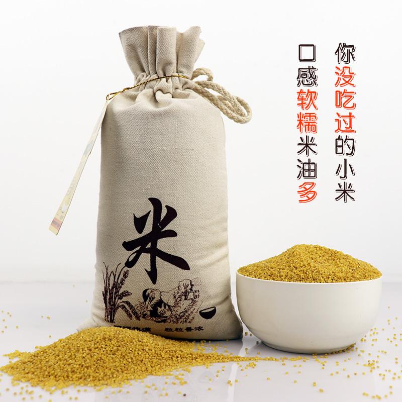 惠农源小米 月子米 宝宝米  有机 绿色  礼品袋装 1000g每袋  2500g每袋