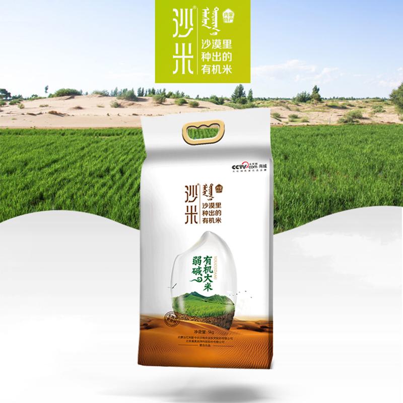 亿利新中农沙漠大米 蓝钻级沙米家庭装 5.0kg