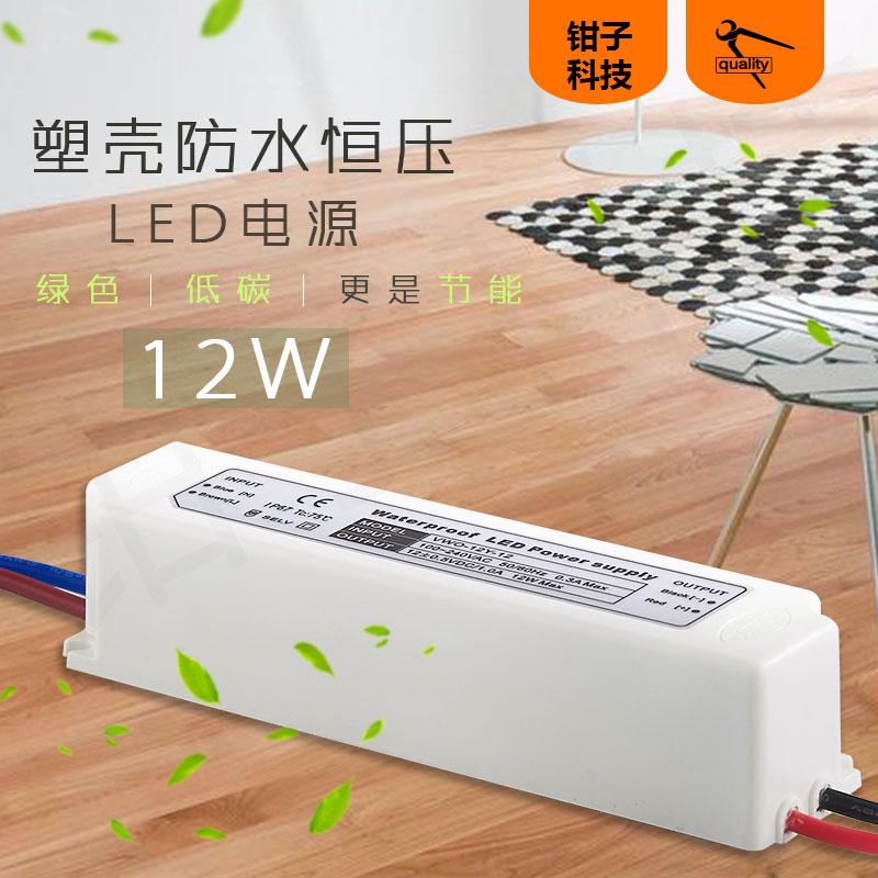 防水LED电源12W24V AC单端式直流稳定高性能户外IP67恒压开关电源
