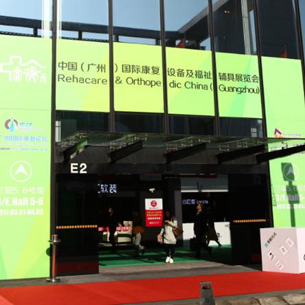 2018中国(广州)国际康复设备及福祉辅具展览会