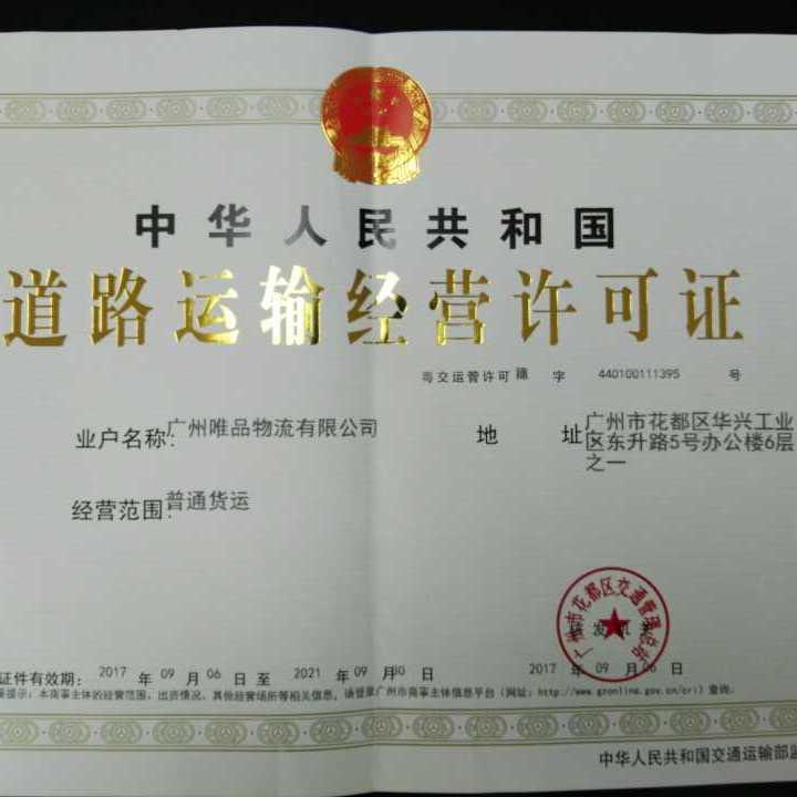 广州花都区食品餐饮证劳务派遣证营业执照办理