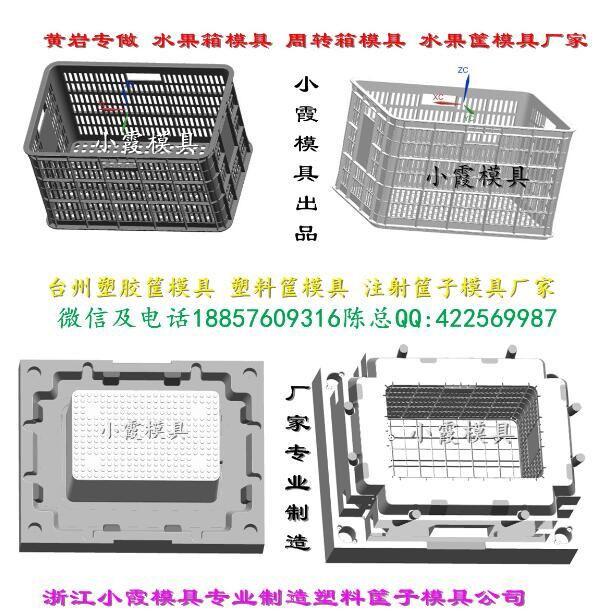 浙江小霞模具 水框模具 食品框模具