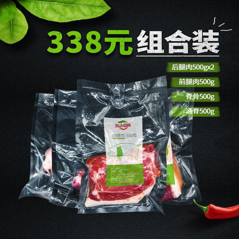 亿利新中农 红山草猪组合A 2.5kg