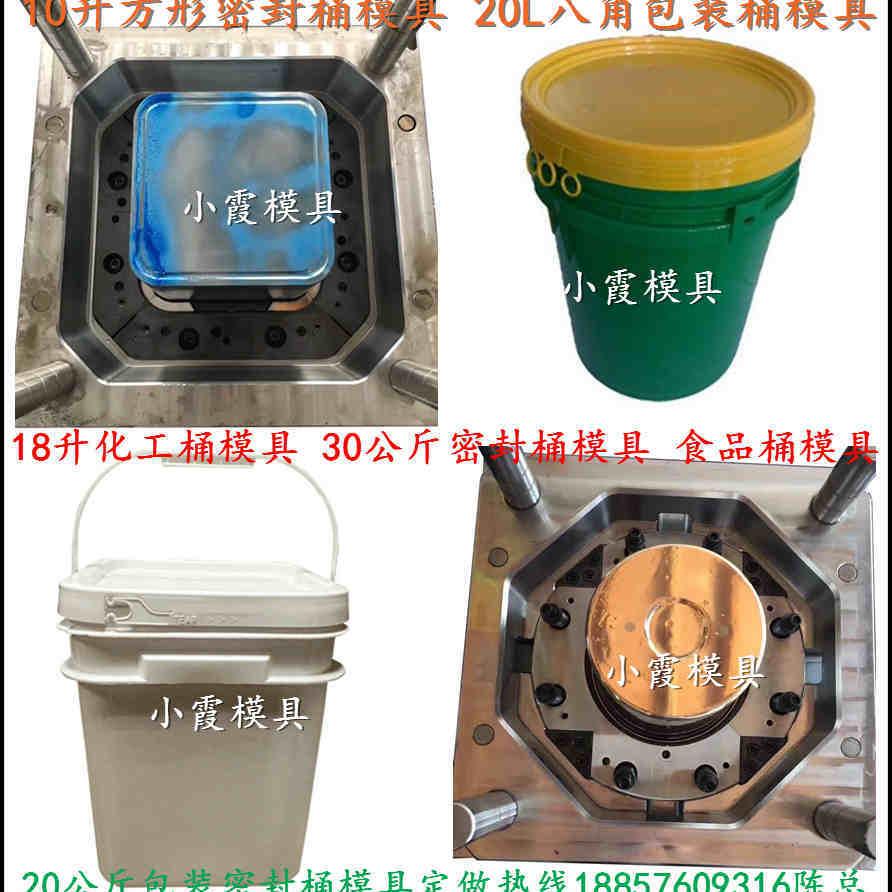 生产30KG新款液体塑料桶模具 30KG自动脱模润滑油桶模具