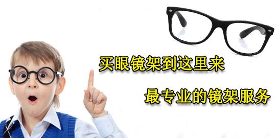 温州联益钛金属眼镜有限公司