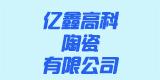 江西省萍乡市亿鑫高科陶瓷有限公司