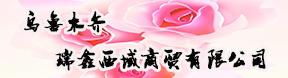 乌鲁木齐瑞鑫西域商贸有限公司