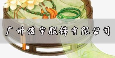 广州俊宇服饰有限公司