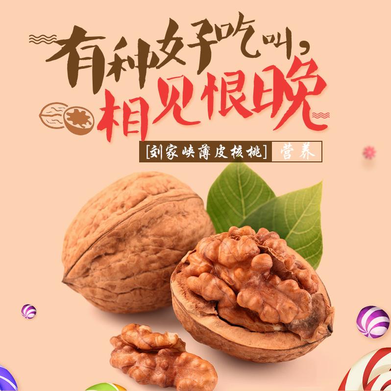 刘家峡薄皮核桃500g 坚果 核桃非纸皮生 干果小吃 厂家直销