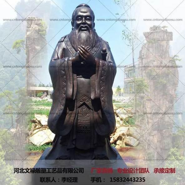 铜雕孔子像_文禄铸造