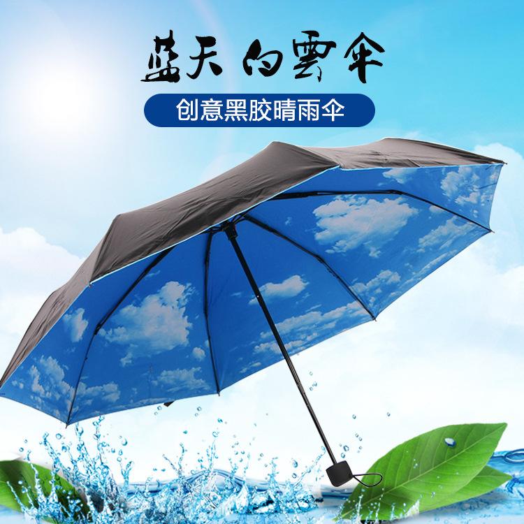 淘宝爆款创意伞批发 蓝天白云伞 纯色折叠伞防紫外线太阳伞 价优