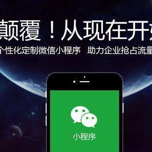 北京小程序开发制作公司亿点时代定制开发