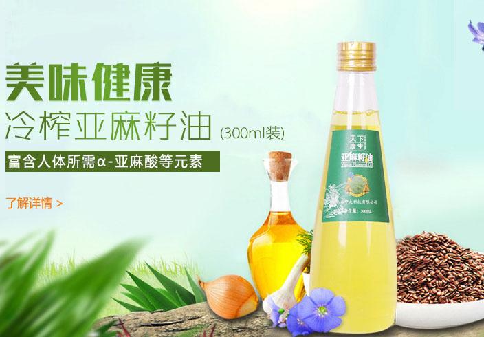 林海亚麻籽油