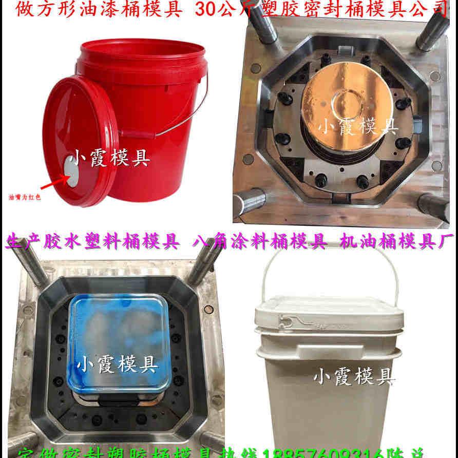 塑料模 18KG包装桶模具 18KG胶水桶模具