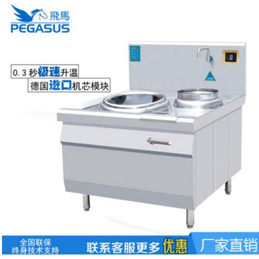 供应 15KW飞马电磁单头单尾小炒炉 饭店智能不锈钢厨房设备 电磁厨具