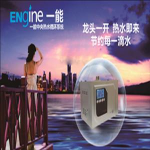 即开即热厂家直销 即开即热供应YN-Z93GRU
