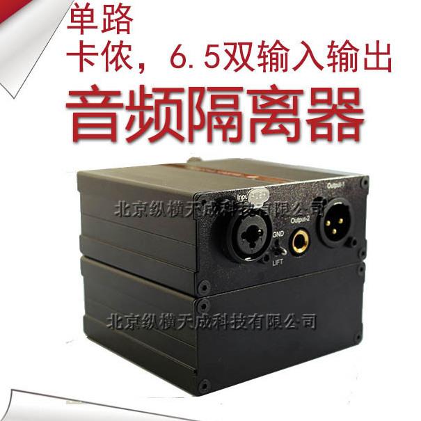 音频隔离器支持平衡非平衡输入输出频响20-20K全铝外壳