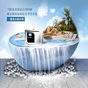 热水自动循环系统
