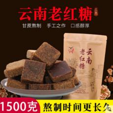 供应 1500g正宗云南红糖块土红糖特产手工甘蔗月子黑糖块老红糖