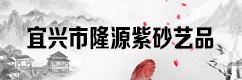 宜兴市隆源紫砂艺品有限公司
