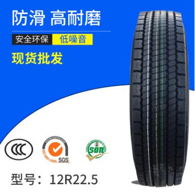 供应 厂家真空胎导向轮12R22.5 子午线钢丝轮胎 全钢子午线客货车轮胎