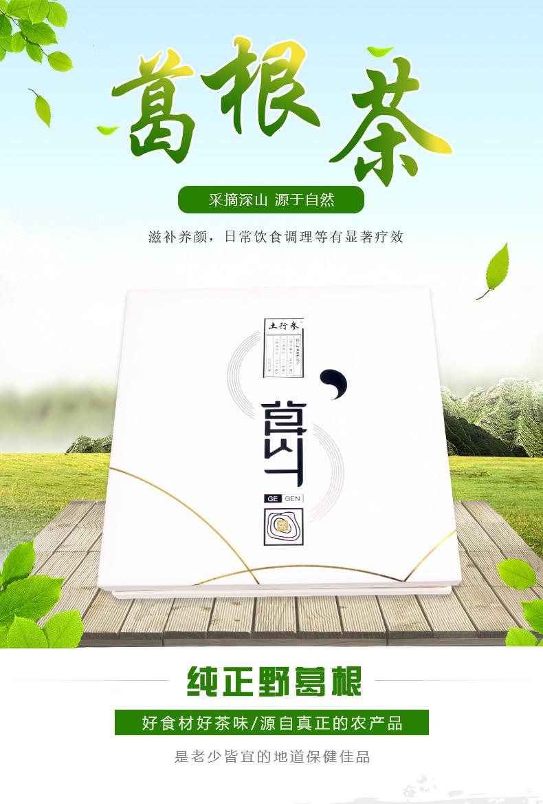 葛根茶B_01