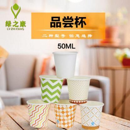 供应 厂家直销一次性品尝试饮杯50ml试吃纸杯免费印刷logo专业批发定制