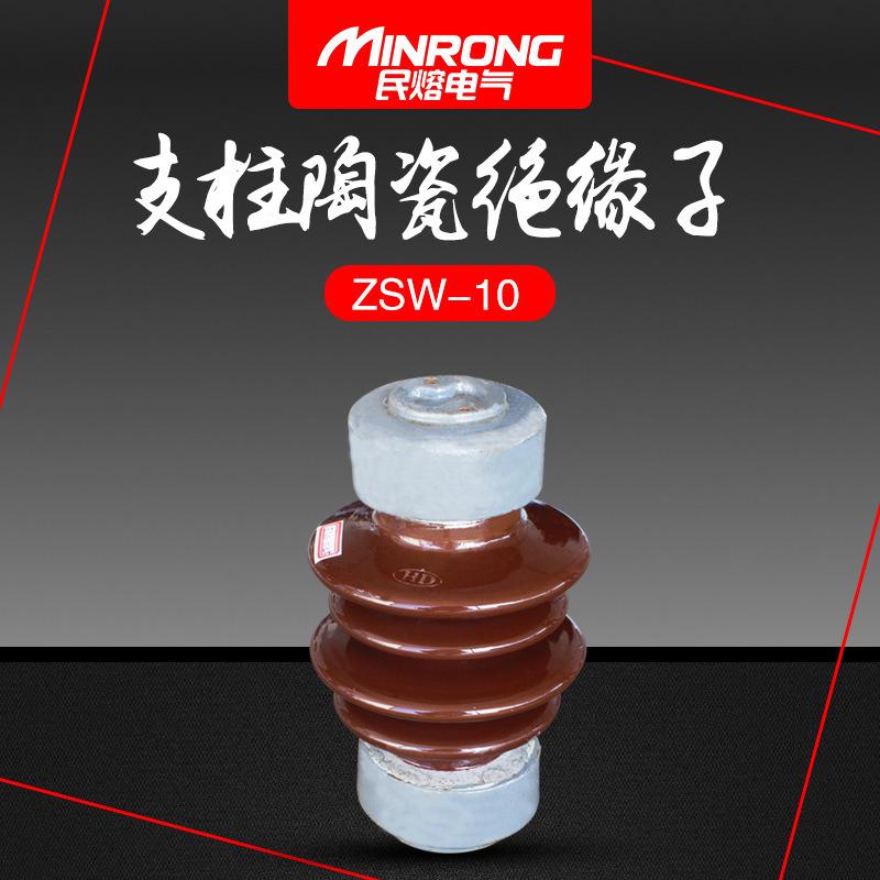 供应 品牌厂家特价直销ZS-10 ZSW-10 支柱陶瓷绝缘子