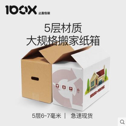 供应 止盈包装中档打包搬家纸箱特大号 5层加厚纸箱子 搬家神器收纳