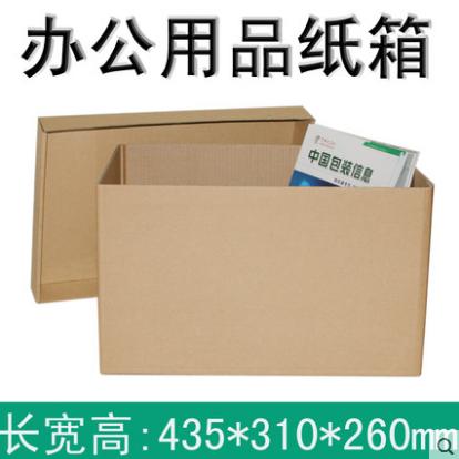 供应 文件纸箱A4纸箱装书纸箱装文件夹办公用品纸箱收纳箱