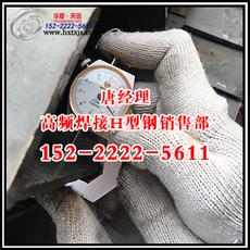 高频焊H型钢_高频焊接H型钢_埋弧焊H型钢 - 华夏天信厂家