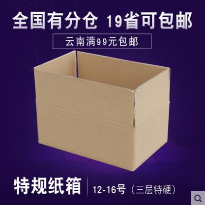 供应 纸箱子包装盒特规特硬淘宝快递打包发货小纸盒批发定做
