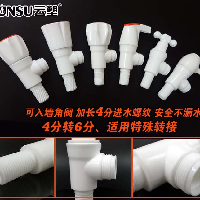塑料水龙头6分螺纹出水 塑胶变径三角阀门 厂家直供加长4分进水