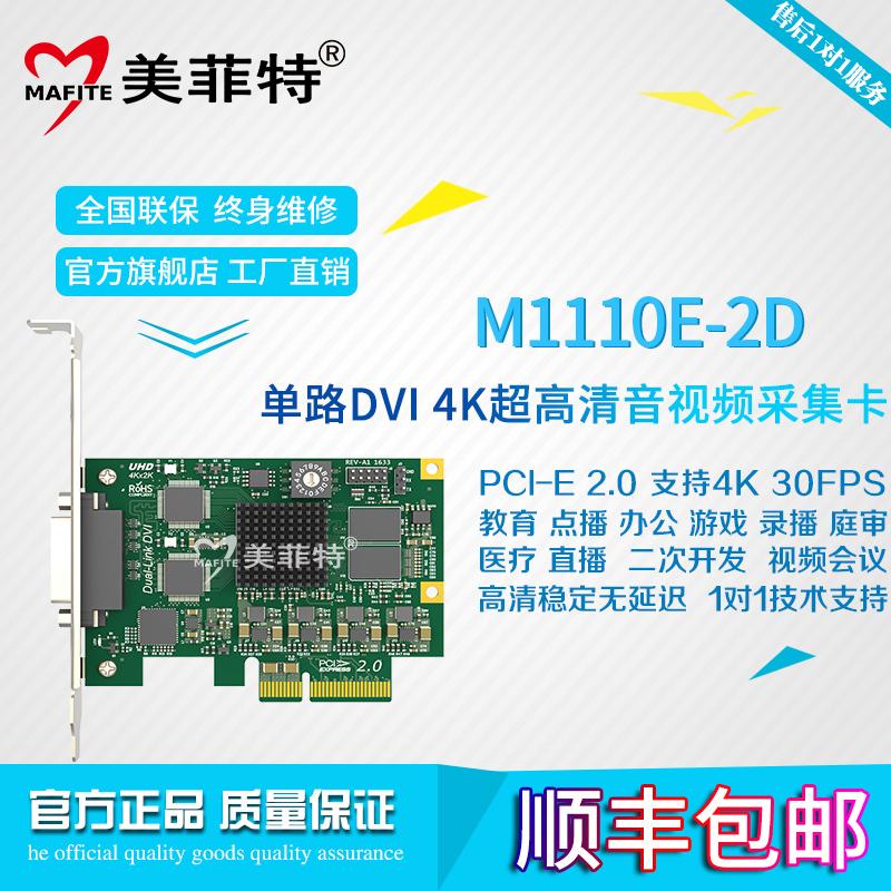 美菲特M1110E-2D PCI-E 2.0 4K超高清DVI采集卡