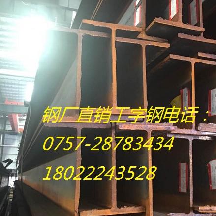 广州工字钢厂家直销广东工字钢批发单价