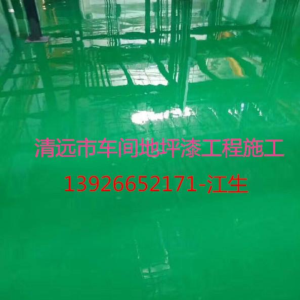 清远市佛冈县环氧地坪漆工程工厂耐磨型地坪漆施工