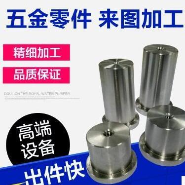 供应 CNC数控车床精密机加工不锈钢异形非标机械零件定制来图来样定制