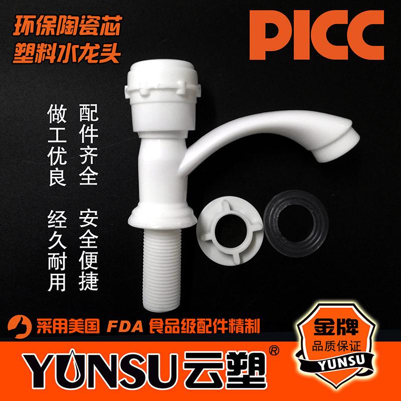 云塑塑料洗盆水龙头 快开塑料面盆水嘴 金牌品质 安全耐用