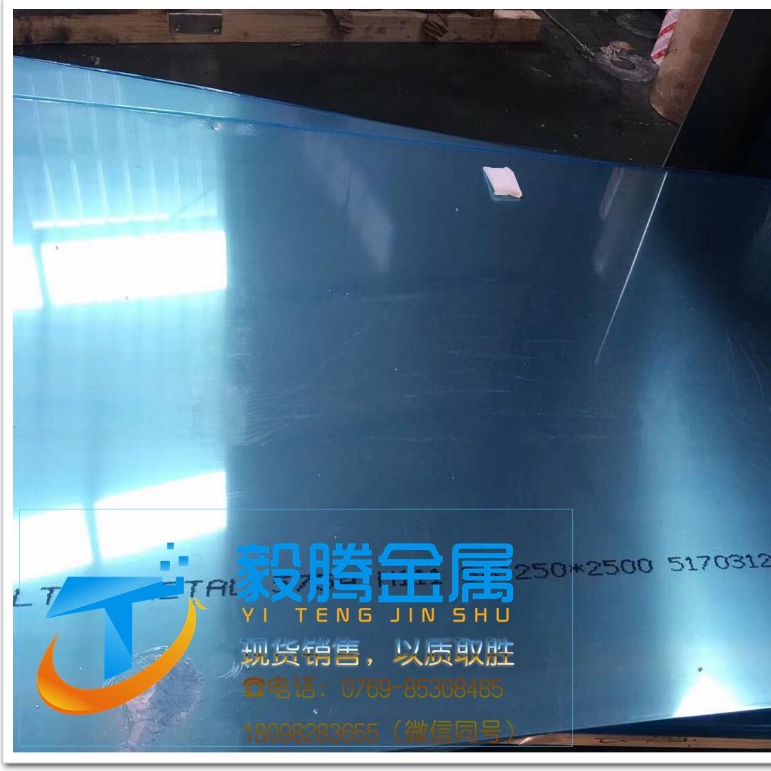 耐磨铝合金板 7075航空铝板 铝合金棒 7A09超硬铝合金线材