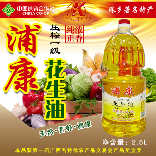 合浦浦康花生油 2.5L 压榨一级花生油 中国供销合作社 天然 营养 健康 值得信赖的品牌