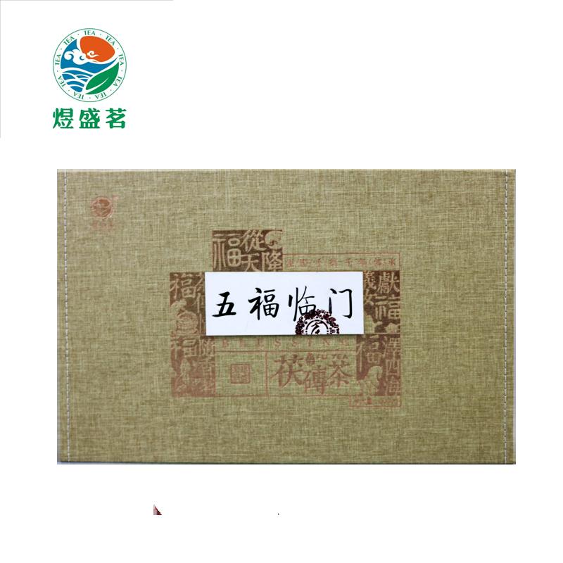 泾阳茯茶手筑茯砖茶茶叶黑茶煜盛茗茯茶五福临门礼盒装1000g