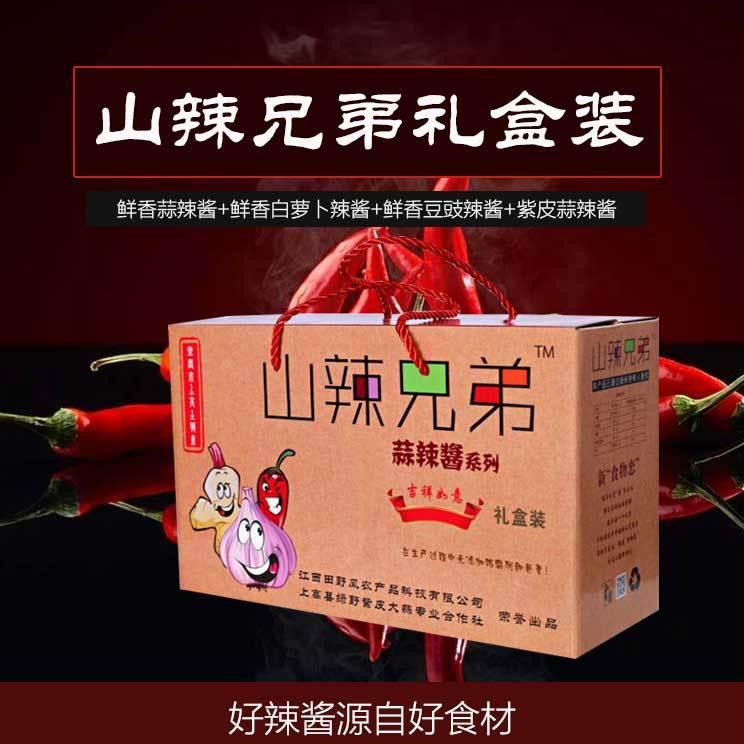 【山辣兄弟4种口味礼盒装】鲜香蒜辣酱 鲜香白萝卜辣酱 鲜香豆豉辣酱  紫皮蒜辣酱840g