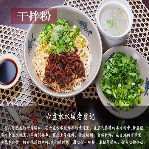 贵州特产老翁记黑山羊羊肉粉正宗水城羊肉粉 干拌米线米粉