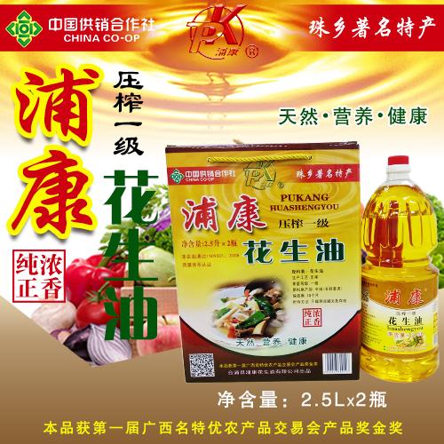 合浦浦康花生油 2.5LX2瓶礼盒 压榨一级花生油 中国供销合作社 天然 营养 健康 值得信赖的品牌