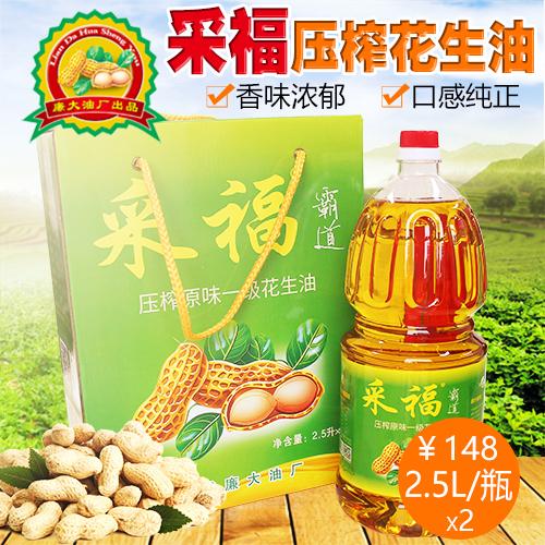 采福 霸道花生油 礼盒装 压榨原味一级 2瓶2.5L 植物油 食用油 合浦廉大油厂
