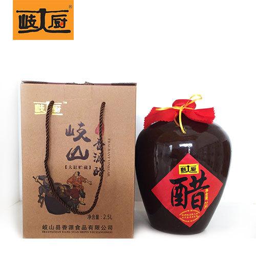 岐山香源醋批发 每坛2.5L 特级头道醋 豪华精装 美观大气 特产送礼佳品