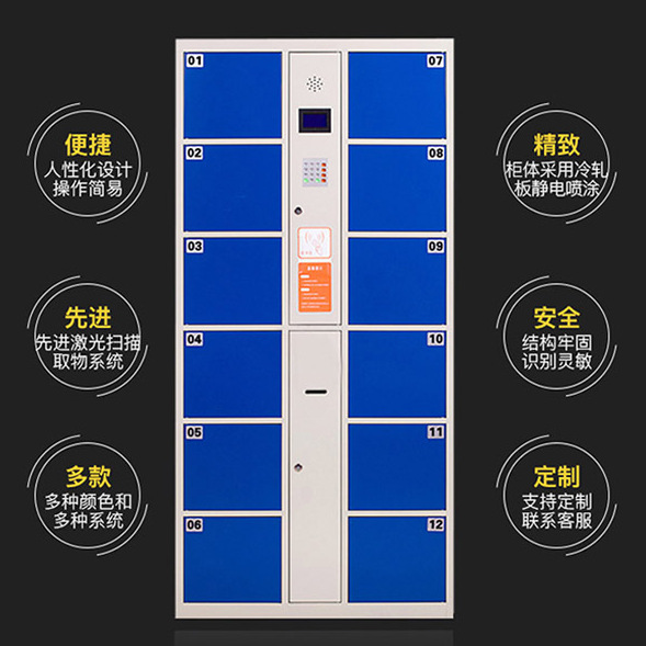 电子存包柜 12门电子存包柜 郑州柜之友电子存包柜厂家直销