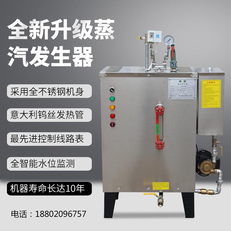 蒸汽发生器全自动电加热商用家用煮豆浆酿酒工业锅炉