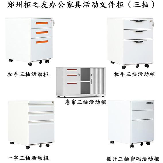 活动柜 活动文件柜 郑州柜之友活动文件柜厂家供应现货